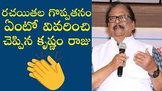 Krishnam Raju Superb Speech About Writers | TFPC - TFPC