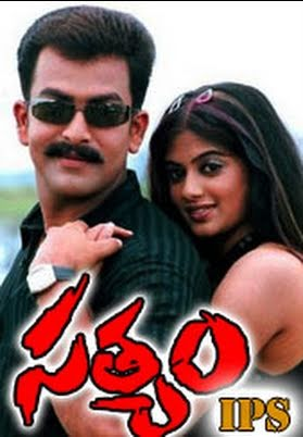 Satyam IPS 23.04.2012 - Tamil Movie - lankaTv