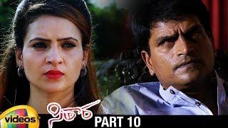 Sitara Latest Telugu Movie | Ravi Babu | Ravneeth Kaur | Latest Telugu Movies |Part 10 |Mango Videos - MANGOVIDEOS