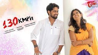 130 kmph | Telugu Short Film 2017 | By Lucky Lokeshh | #ShortFilmsTelugu - TELUGUONE