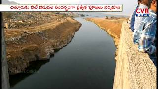 Cherlopalli Dam Water Released to Punganur Branch Canal | Chittoor | Andhra Pradesh | CVR NEWS - CVRNEWSOFFICIAL