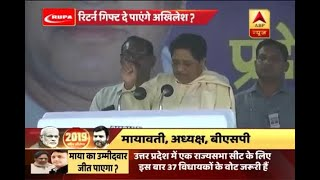 Kaun Jitega 2019: Will Akhilesh Yadav be able to give return gift to Mayawati? - ABPNEWSTV