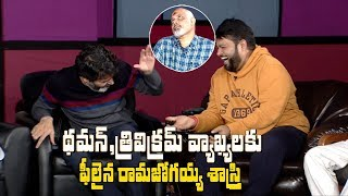 Ramajogayya Sastry Takes Thaman, Trivikram's Words To Heart | Ala Vikuntapuramlo Interview - IGTELUGU