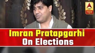 "Congress' Moradabad candidate Imran Pratapgarhi says, ""I admire Rahul Gandhi's vision"" - ABPNEWSTV"