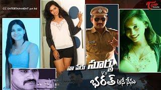 Naa Peru Surya VS Bharat Ane Nenu | Latest Telugu Short Film 2018 | Directed by Radhakrishna Goud - TELUGUONE