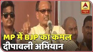 MP: BJP to begin Kamal Deepawali Abhiyaan from today - ABPNEWSTV