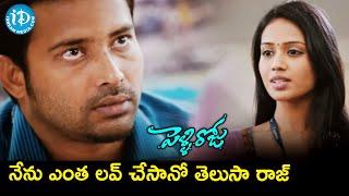 Dinesh Disappoints Nivetha Pethuraj | Pelli Roju Movie Scenes | Miya George | Nelson Venkatesan - IDREAMMOVIES