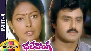Bhale Donga Telugu Full Movie   Balakrishna   Vijayashanti   Mohan Babu   Rao Gopala Rao   Part 4 - MANGOVIDEOS