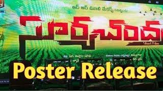 Latest Short Film Surya Chandra Poster Release 2019   RR Movie Makers  Telugu Short Film  My3tv - YOUTUBE