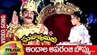 Andala Aparanji Bomma Video Song | Ghatotkachudu Telugu Movie Songs | Ali | Roja | SV Krishna Reddy - MANGOMUSIC