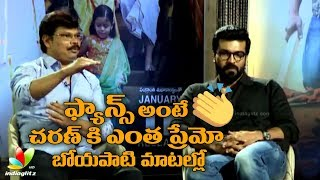 Boyapati about Ram Charan's love and care towards his fans | Vinaya Vidheya Rama interview - IGTELUGU