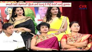 CVR News Reader Bhavani and Vani Murthy Receives Aradhana Award 2018 | CVR News - CVRNEWSOFFICIAL