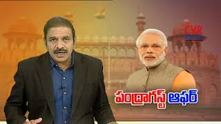 ఆదాయపు పన్ను రద్దు దిశగా.. | PM Narendra Modi may announce Income Tax scheme on August 15 - CVRNEWSOFFICIAL
