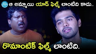 ఆ అమ్మాయి యాడ్ ఫిల్మ్ లాంటిది కాదు.. రొమాంటిక్ ఫిల్మ్ లాంటిది - Weekend Love Telugu Movie Scenes - IDREAMMOVIES