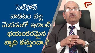 Excess Use Of Cell Phones Can Cause Brain Tumors! | Dr. P. Ranganadham | TeluguOne - TELUGUONE