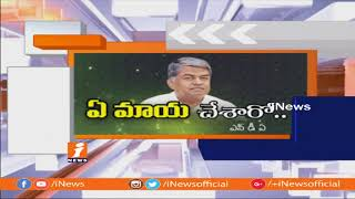 Debate On Rajya Sabha Deputy Chairman Election Results | TDP Support Congress | Part-3 | iNews - INEWS