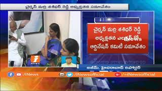 TPCC Election Coordination Committee Meeting at Gandhi Bhavan | Uttam and Kuntiya Joined | iNews - INEWS