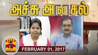 Achu A[la]sal 01-02-2017 Trending Topics in Newspapers Today | Thanthi TV Show