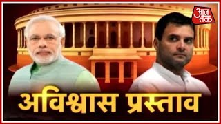 Opposition Looks To Expose Govt In No Confidence Test Debate; Will They Succeed? - AAJTAKTV