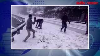video : ताज़ा बर्फबारी के चलते पर्यटकों के खिले चेहरे