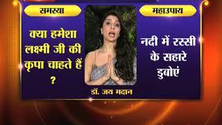 क्या हमेशा लक्ष्मी जी की कृपा चाहते हैं, जानिए उपाय Family Guru में Jai Madaan के साथ - ITVNEWSINDIA