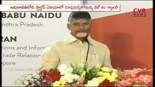 AP CM Chandrababu Speech at Welcome Gallery Stone Laying Ceremony in Amaravathi | CVR News - CVRNEWSOFFICIAL