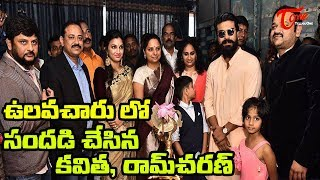 Ram Charan and MP Kavitha Launches Surender Reddy Ulavacharu Restaurant - TELUGUONE