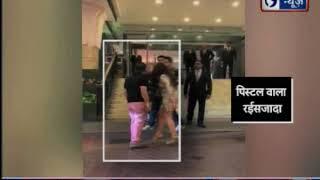Ashish son of BSP leader Rajesh Pandey's  missing, Who threaten  couple outside 5-star Delhi hotel - ITVNEWSINDIA