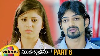 Mohabbath Mein Latest Telugu Movie HD | Karthik | Hameeda | New Telugu Movies | Part 6 |Mango Videos - MANGOVIDEOS
