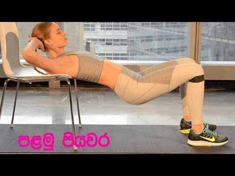 විශාල තට්ටම් හිමි කරගන්න මෙන්න පහසුම ක්රමයක් -10 Minute Butt and Thigh Workout at Home