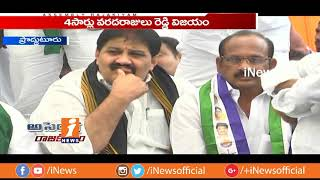 Proddatur MLA Rachamallu Siva Prasad Reddy Political Graph & Constituency Problems | AR | iNews - INEWS