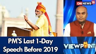PM'S Last 1-Day Speech Before 2019 | Viewpoint | CNN NEWS18 - IBNLIVE