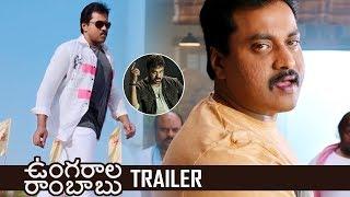 Ungarala Rambabu Theatrical Trailer   Sunil   Mia George   TFPC - TFPC