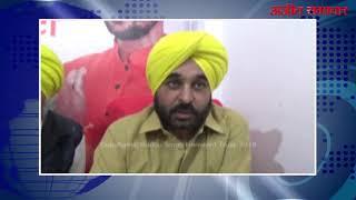 video : लुधियाना निगम चुनाव में भी कांग्रेस कर सकती है गुंडागर्दी - भगवंत मान