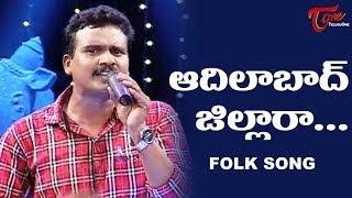 Adilabad Jillara Song | Daruvu Telangana Folk Songs | TeluguOne - TELUGUONE