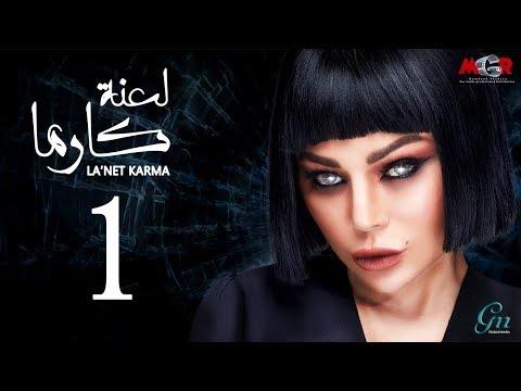 مسلسل لعنة كارما - الحلقة الاولى  | La3net Karma Series - Episode 1 - عربي تيوب