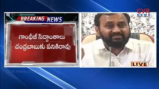 YCP Leader RK Slams CM Chandrababu Naidu over Gandhi Statue | CVR News - CVRNEWSOFFICIAL