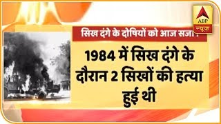 1984 riots: Patiala house court may pronounce punishment for two - ABPNEWSTV