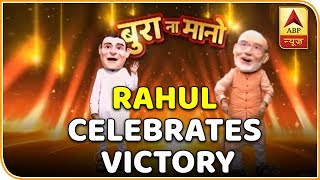 'Rahul Gandhi' dances and celebrates victory | Bura Na Mano - ABPNEWSTV