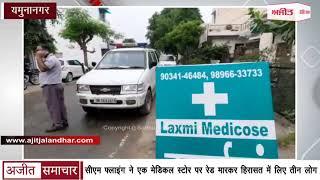 Video - यमुनानगर - CM फ्लाइंग ने एक Medical Store पर Raid मारकर हिरासत में लिए 3 लोग