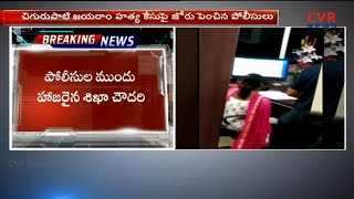 Telangana Police interrogate to Shikha chowdary | Jayaram assassination case | CVR News - CVRNEWSOFFICIAL