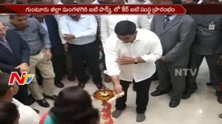 Nara Lokesh Inaugurates Care IT Company in Mangalagiri ||  Guntur District || NTV - NTVTELUGUHD