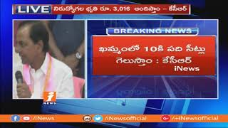 KCR TRS Election Manifesto Press Meet | KCR Declare TRS Manifesto For 2018 Election | iNews - INEWS