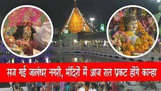 Video:सज गई जालंधर  नगरी , मंदिरों में आज रात प्रकट होंगे कान्हा