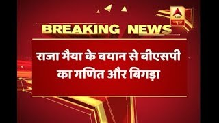 UP Rajya Sabha Polls: Will Raja Bhaiya go for cross-voting and vote for BJP? - ABPNEWSTV