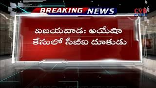 CBI Gives a Secret Report To The Court in Ayesha Meera Case | CVR News - CVRNEWSOFFICIAL