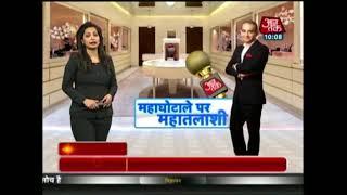 महाघोटाले के मास्टरमाइंड Nirav Modi की तलाश में आजतक टीम पहुंची New York और Belgium - AAJTAKTV