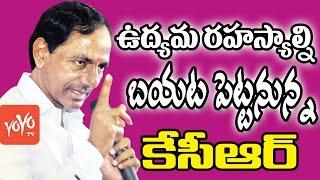 ఉద్యమ రహస్యాల్ని బయట పెట్టనున్న కేసీఆర్! KCR to Reveal Secrets Behind Telangana Movement | YOYO TV