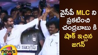 YS Jagan Announced First MLC Ticket | BC Garjana Sabha In Eluru | 2019 AP Elections | Mango News - MANGONEWS
