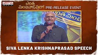 Siva Lenka Krishna Prasad Speech | Entha Manchivaadavuraa Pre Release Event | Kalyan Ram | Mehreen - ADITYAMUSIC